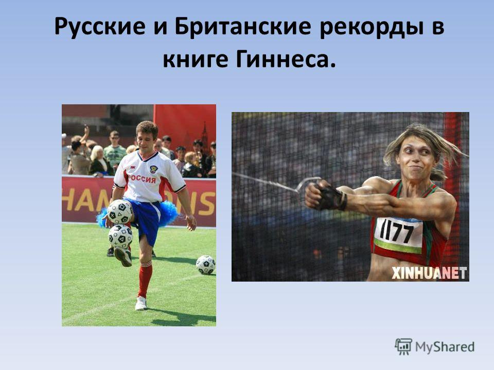 Русские и Британские рекорды в книге Гиннеса.
