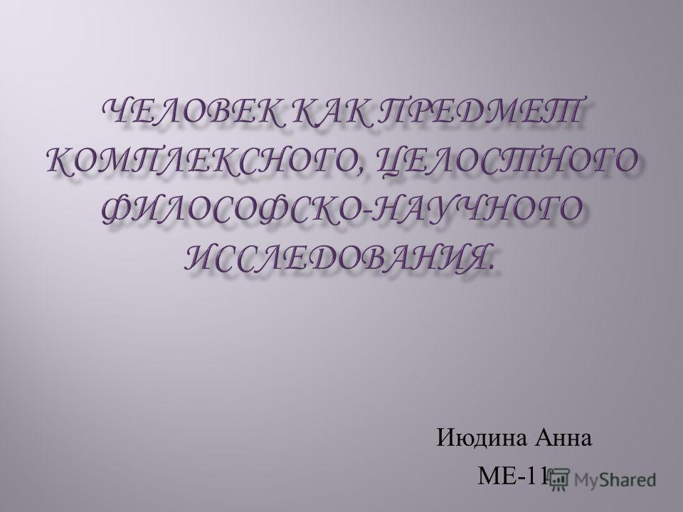 Июдина Анна МЕ -11