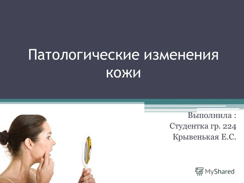 медицина паразиты организме человека