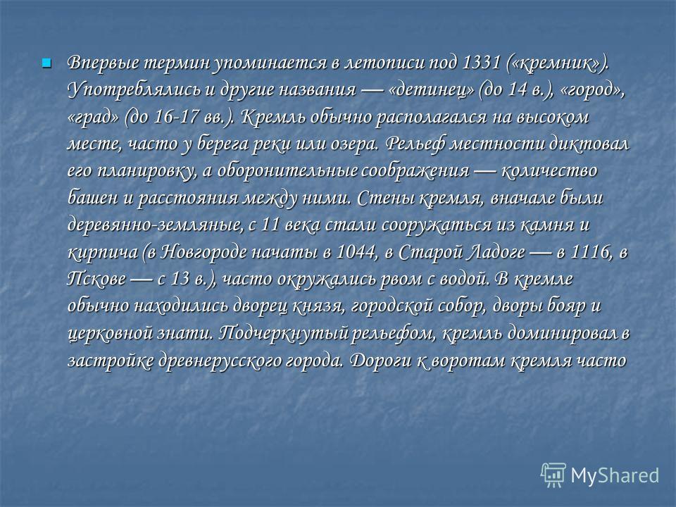 Впервые термин упоминается в летописи под 1331 («кремник»). Употреблялись и другие названия «детинец» (до 14 в.), «город», «град» (до 16-17 вв.). Кремль обычно располагался на высоком месте, часто у берега реки или озера. Рельеф местности диктовал ег