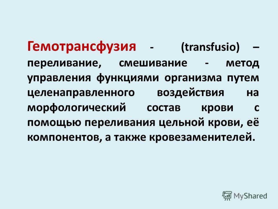 Иммунотрансфузия