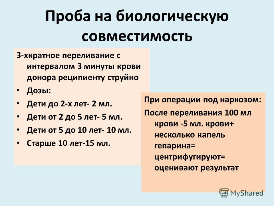 Проба на биологическую совместимость 3-хкратное переливание с интервалом 3 минуты крови донора реципиенту струйно Дозы: Дети до 2-х лет- 2 мл. Дети от 2 до 5 лет- 5 мл. Дети от 5 до 10 лет- 10 мл. Старше 10 лет-15 мл. При операции под наркозом: После