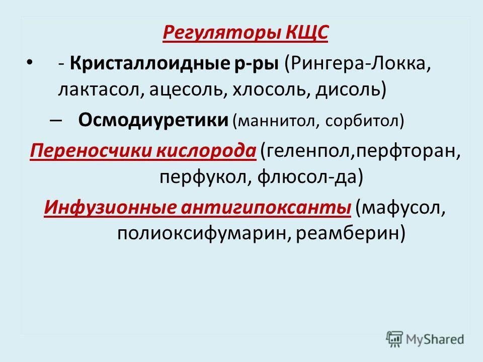 Регуляторы КЩС - Кристаллоидные р-ры (Рингера-Локка, лактасол, ацесоль, хлосоль, дисоль) – Осмодиуретики (маннитол, сорбитол) Переносчики кислорода (геленпол,перфторан, перфукол, флюсол-да) Инфузионные антигипоксанты (мафусол, полиоксифумарин, реамбе