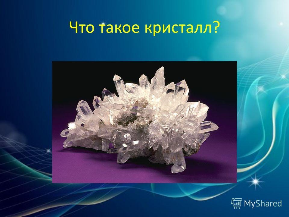 Что такое кристалл?