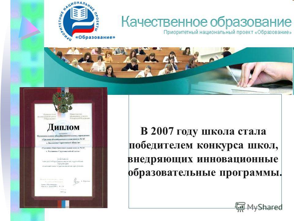 В 2007 году школа стала победителем конкурса школ, внедряющих инновационные образовательные программы.