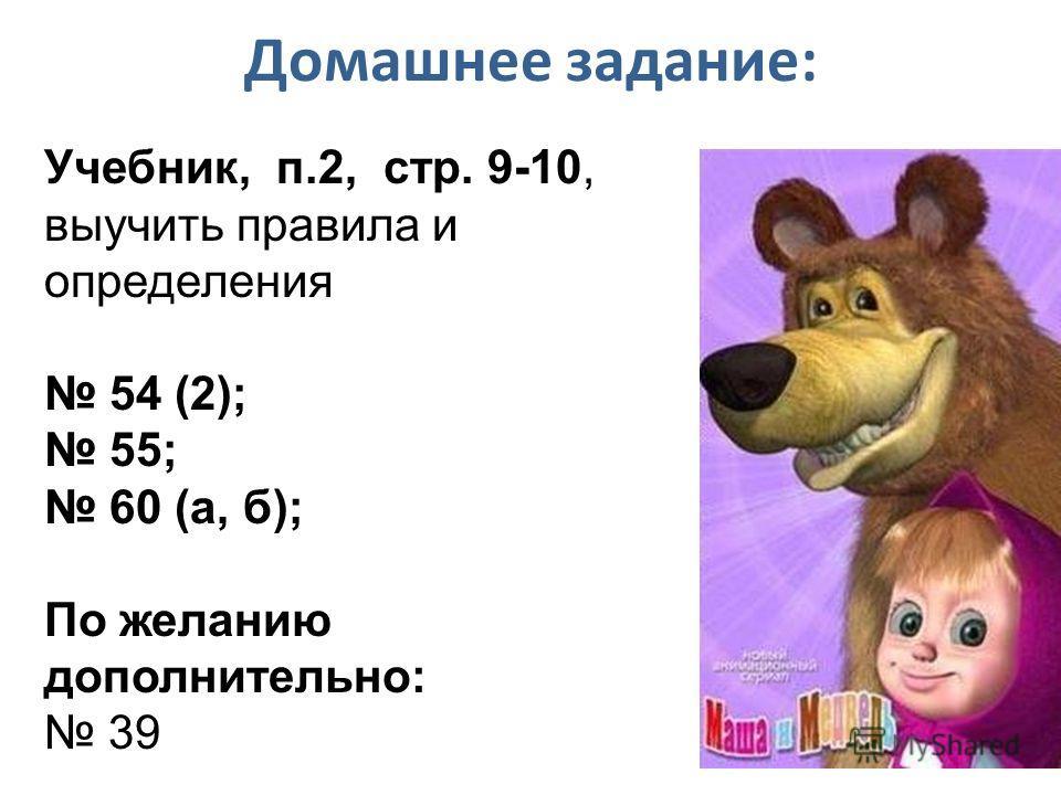 Домашнее задание: Учебник, п.2, стр. 9-10, выучить правила и определения 54 (2); 55; 60 (а, б); По желанию дополнительно: 39