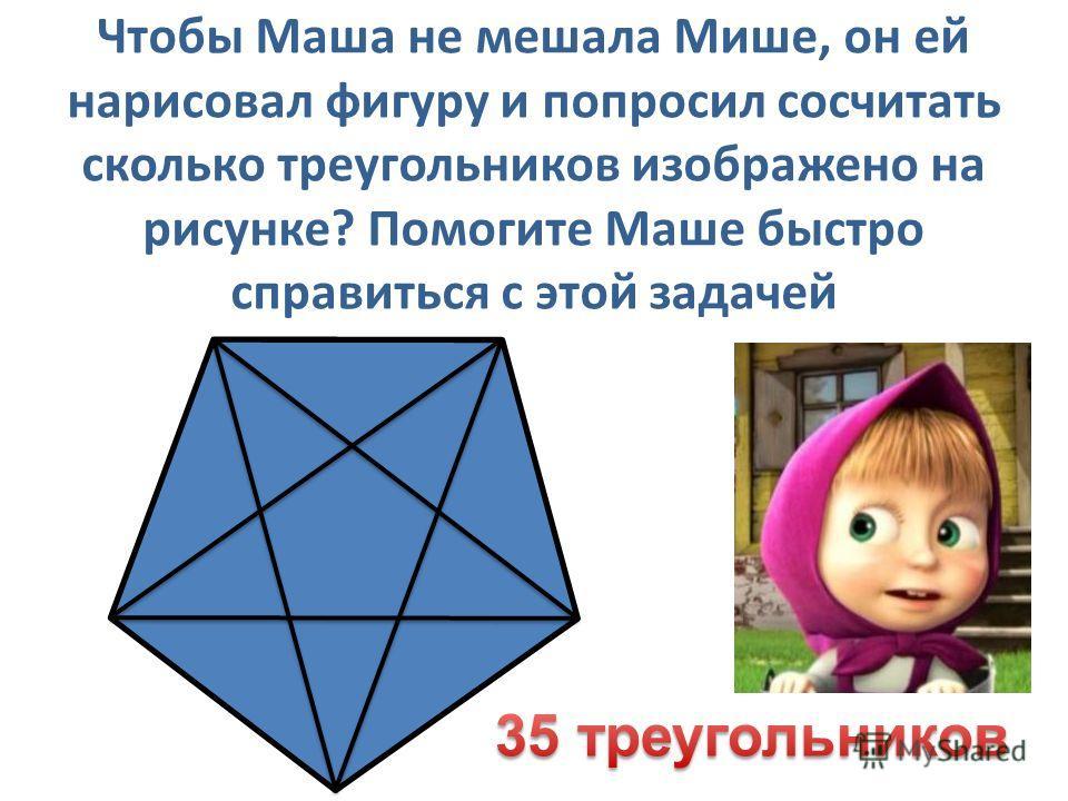 Чтобы Маша не мешала Мише, он ей нарисовал фигуру и попросил сосчитать сколько треугольников изображено на рисунке? Помогите Маше быстро справиться с этой задачей
