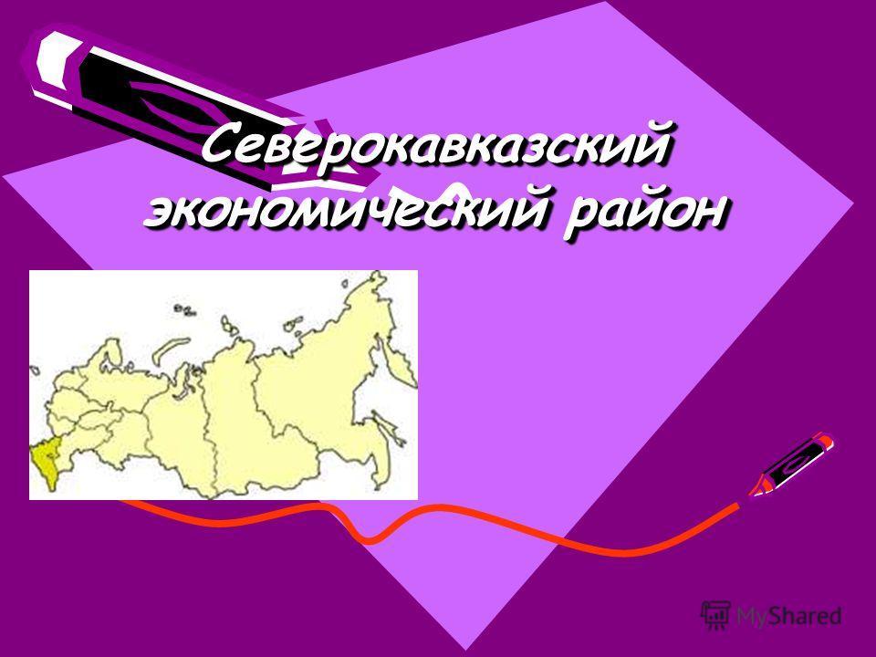 Северокавказский экономический район