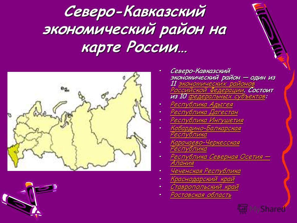 Северо-Кавказский экономический район на карте России… Северо-Кавказский экономический район один из 11 экономических районов Российской Федерации. Состоит из 10 федеральных субъектов:Северо-Кавказский экономический район один из 11 экономических рай