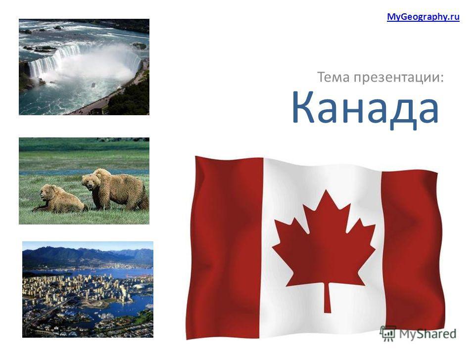 Канада Тема презентации: MyGeography.ru