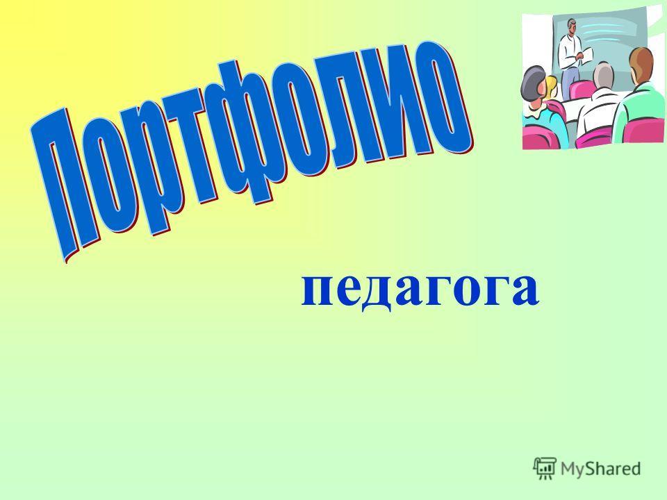 педагога