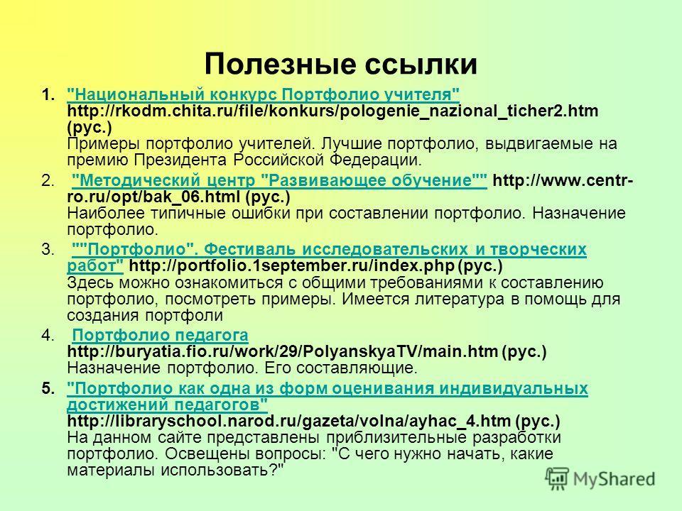Полезные ссылки 1.