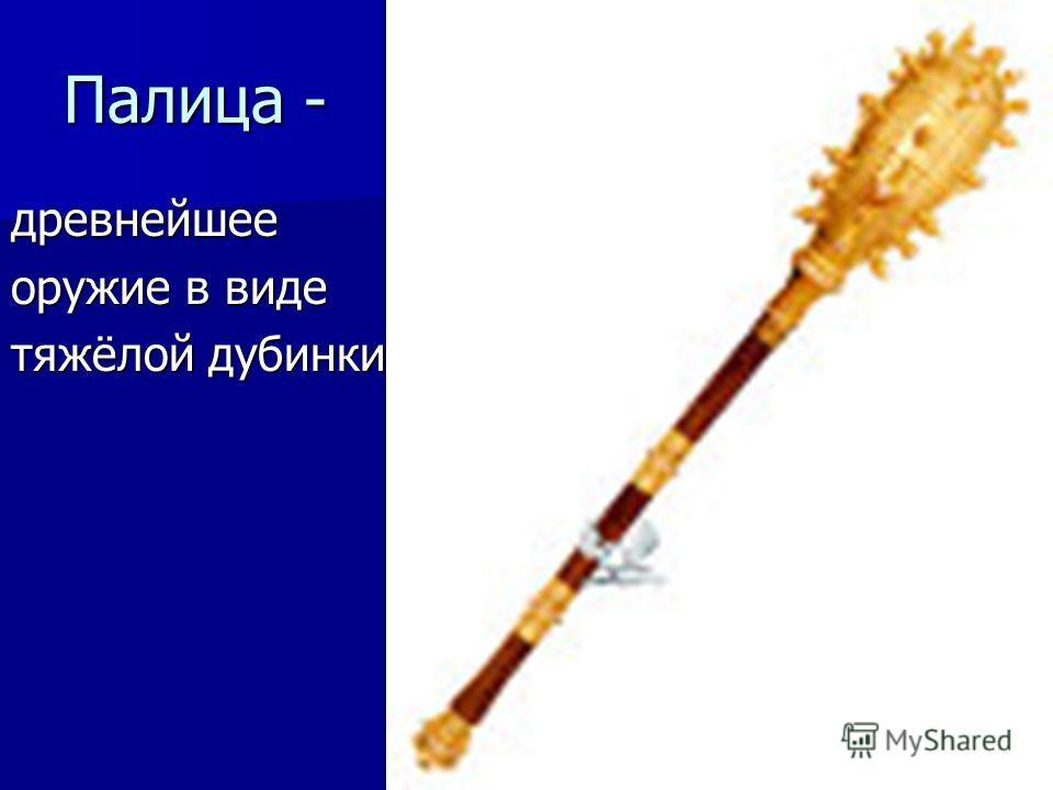 Палица - древнейшее оружие в виде тяжёлой дубинки