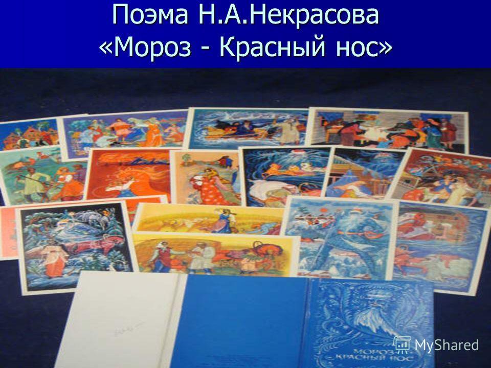 Поэма Н.А.Некрасова «Мороз - Красный нос» Отрывок «Мороз – воевода» Отрывок «Мороз – воевода»