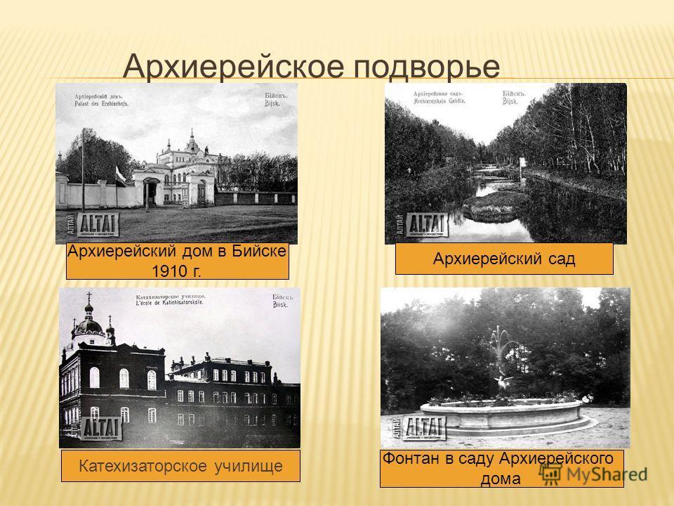 Архиерейское подворье Архиерейский дом в Бийске 1910 г. Архиерейский сад Катехизаторское училище Фонтан в саду Архиерейского дома