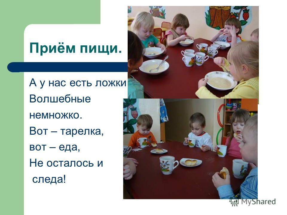 Приём пищи. А у нас есть ложки, Волшебные немножко. Вот – тарелка, вот – еда, Не осталось и следа!