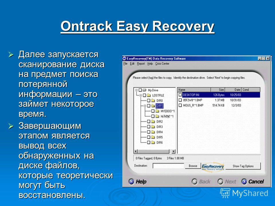 Ontrack Easy Recovery Далее запускается сканирование диска на предмет поиска потерянной информации – это займет некоторое время. Далее запускается сканирование диска на предмет поиска потерянной информации – это займет некоторое время. Завершающим эт