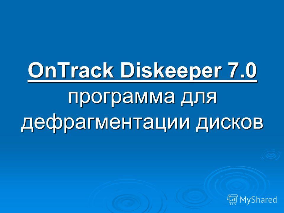 OnTrack Diskeeper 7.0 программа для дефрагментации дисков