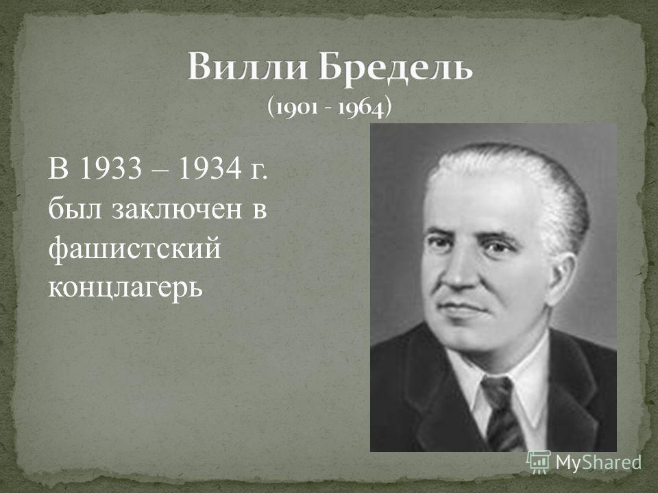 В 1933 – 1934 г. был заключен в фашистский концлагерь