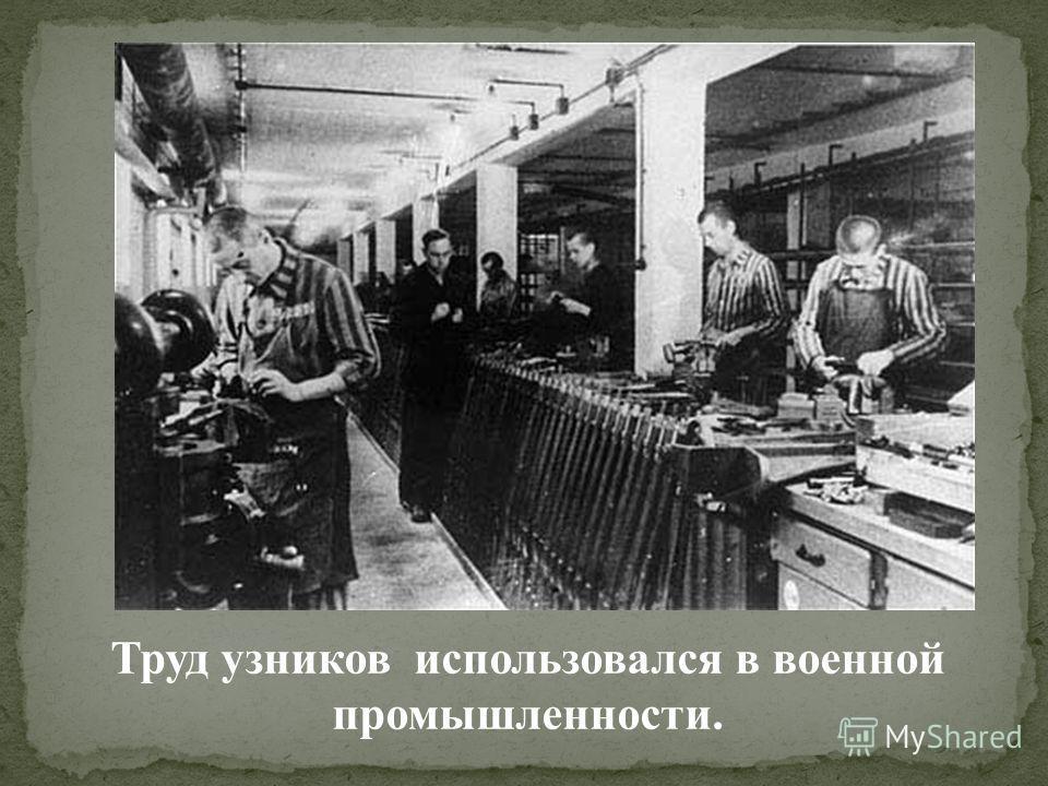 Труд узников использовался в военной промышленности.