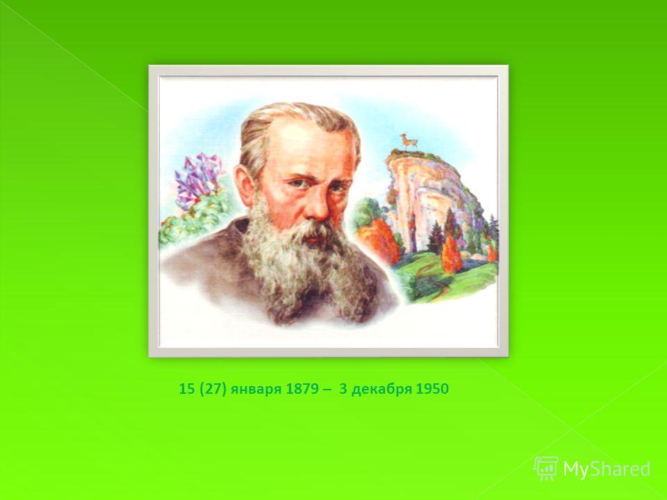 15 (27) января 1879 – 3 декабря 1950