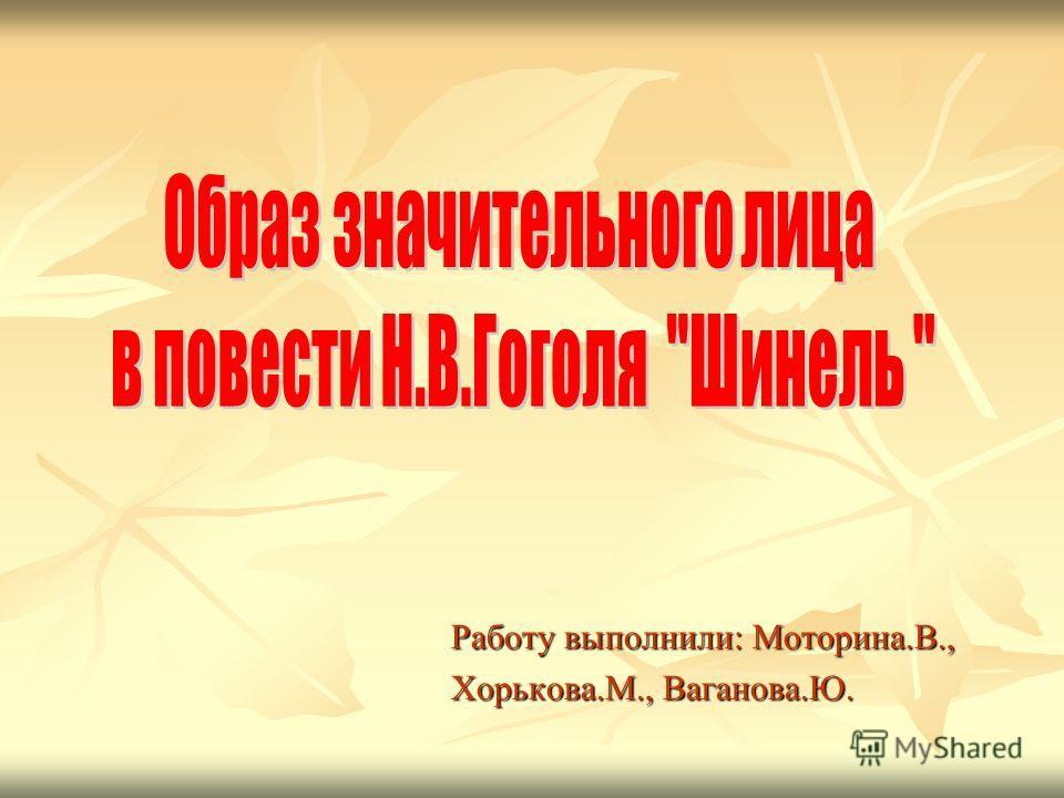 Работу выполнили: Моторина.В., Хорькова.М., Ваганова.Ю.