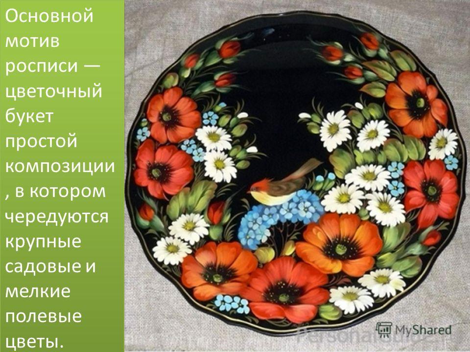 . Основной мотив росписи цветочный букет простой композиции, в котором чередуются крупные садовые и мелкие полевые цветы.