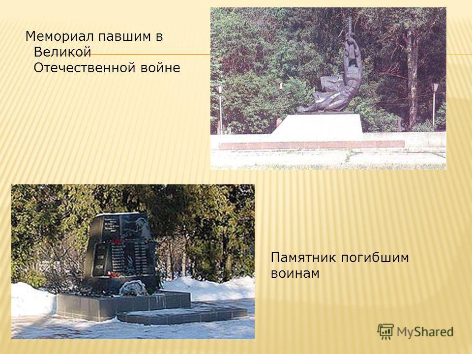 Мемориал павшим в Великой Отечественной войне Памятник погибшим воинам