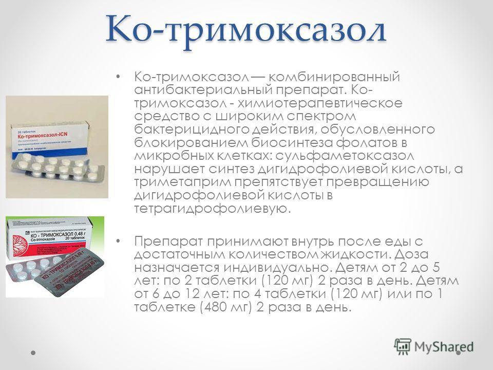Ко-тримоксазол Ко-тримоксазол комбинированный антибактериальный препарат. Ко- тримоксазол - химиотерапевтическое средство с широким спектром бактерицидного действия, обусловленного блокированием биосинтеза фолатов в микробных клетках: сульфаметоксазо
