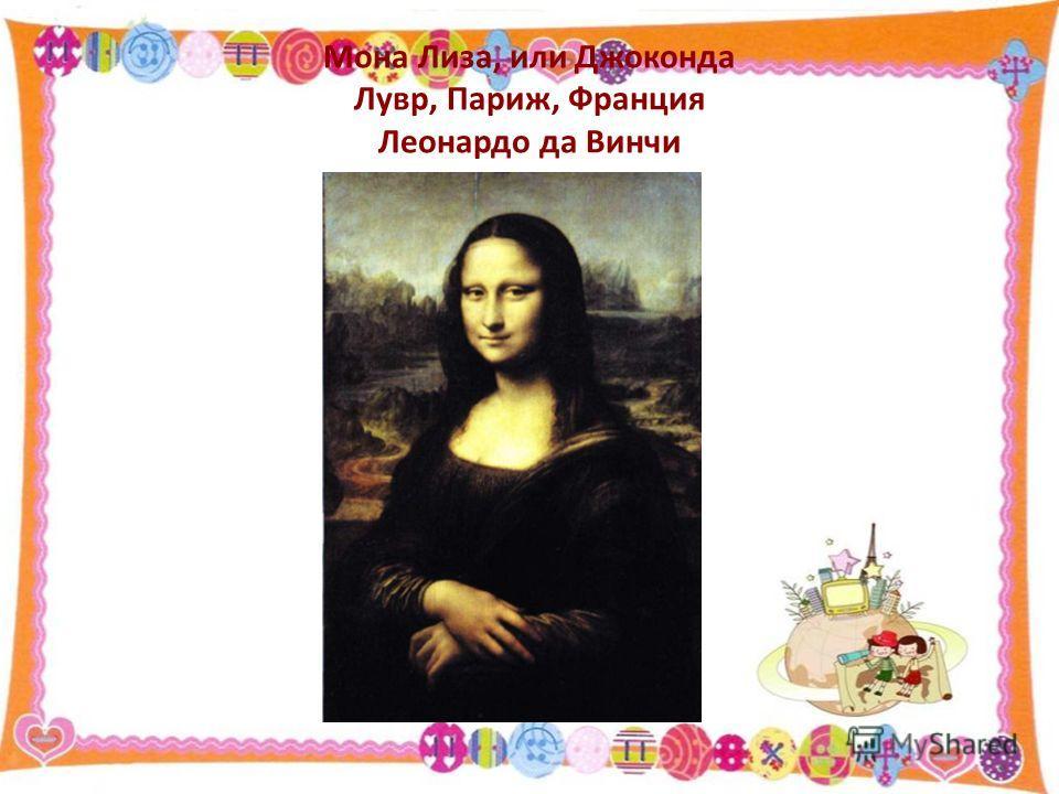 Мона Лиза, или Джоконда Лувр, Париж, Франция Леонардо да Винчи
