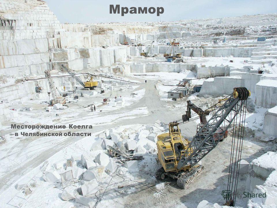 Мрамор Месторождение Коелга в Челябинской области