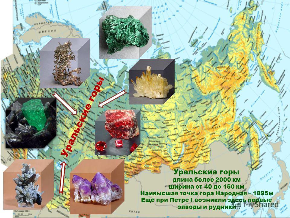Уральские горы длина более 2000 км ширина от 40 до 150 км Наивысшая точка гора Народная – 1895м Ещё при Петре I возникли здесь первые заводы и рудники