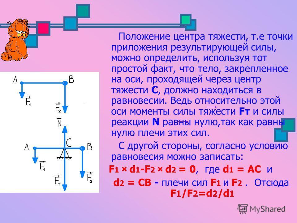 Определение центра тяжести для тела простой формы Найдем положение центра тяжести для тела, состоящего из двух шаров различных масс, соединённых невесомым стержнем. Длина стержня превышает радиусы шаров, следовательно шары- материальные точки A и B.