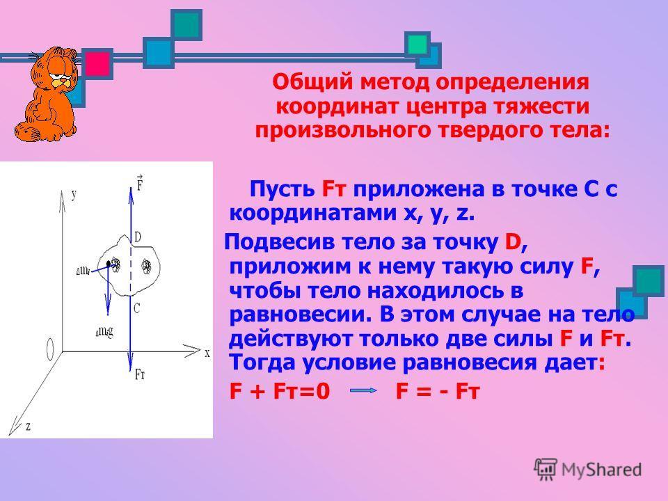 Разложение силы на составляющие: Чтобы лучше уяснить,почему силы, приложенные к покоящемуся на наклонной плоскости телу, взаимно уравновешиваются, воспользуемся способом разложением силы на составляющие.