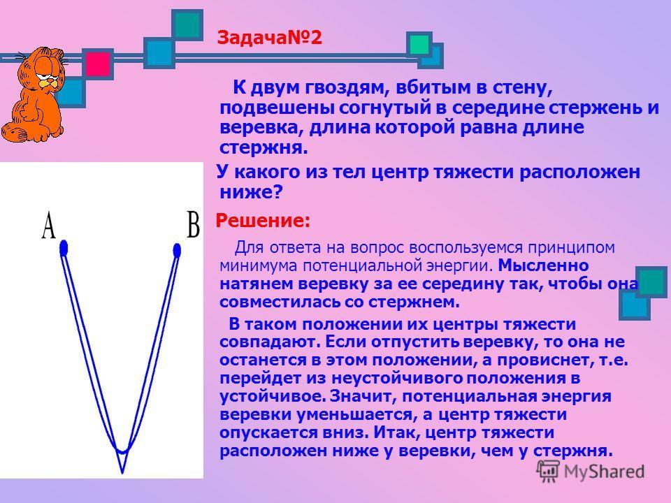Задача 1 Шар массой m подвешен на нити и удерживается в отклоненном положении горизонтальной силой F. Найдите угол а, который образует нить с вертикалью при равновесии. Чему при этом равна сила натяжения нити? Решение: На шар действуют три силы: сила
