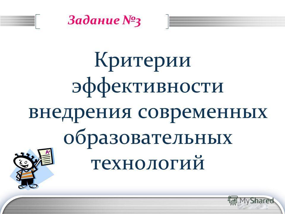 LOGO Задание 3 Критерии эффективности внедрения современных образовательных технологий