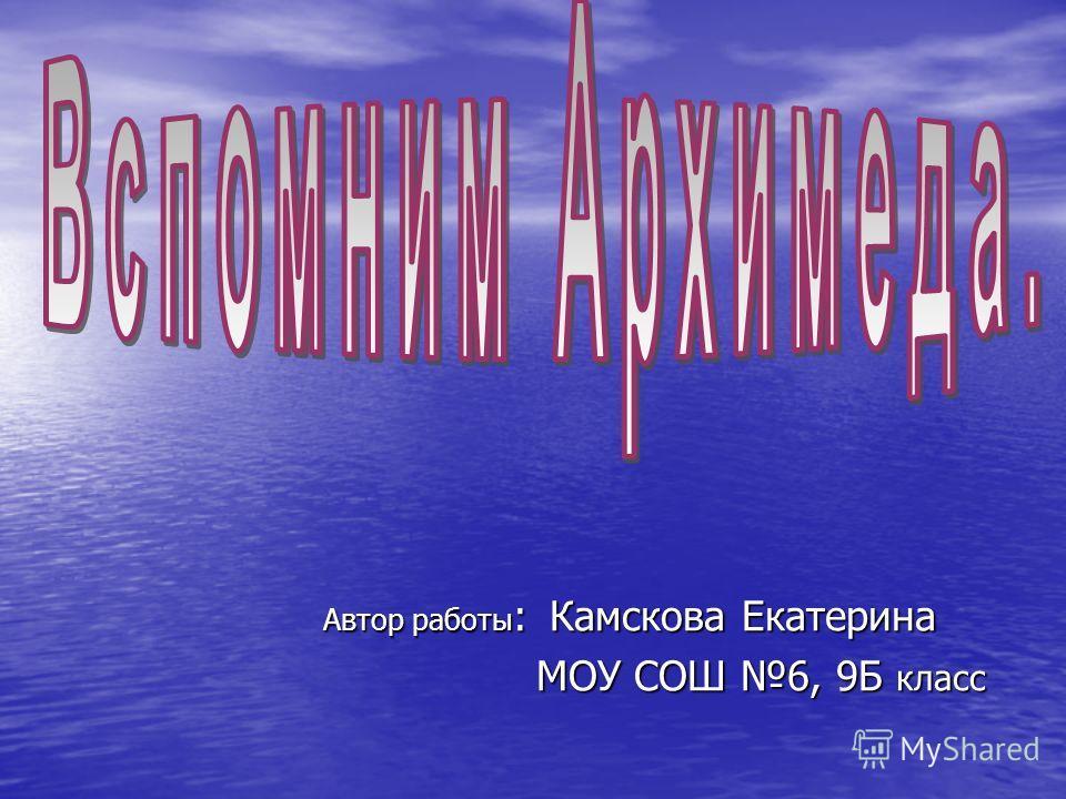 Автор работы : Камскова Екатерина МОУ СОШ 6, 9Б класс