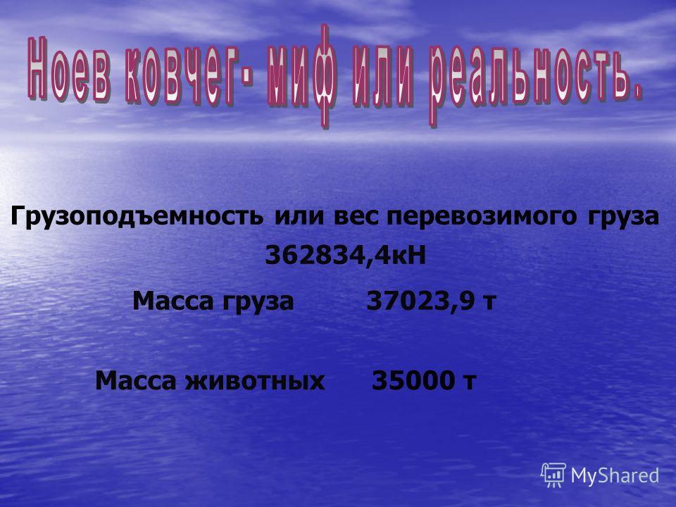 Грузоподъемность или вес перевозимого груза 362834,4кН Масса груза37023,9 т Масса животных35000 т