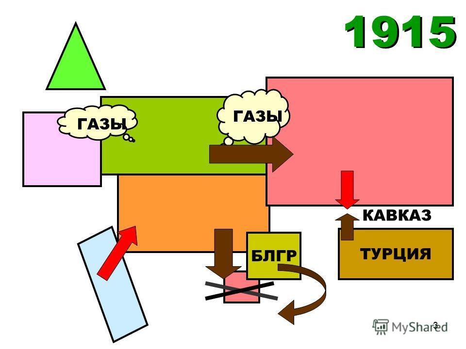 3 ТУРЦИЯ БЛГР ГАЗЫ ГАЗЫ КАВКАЗ 1915