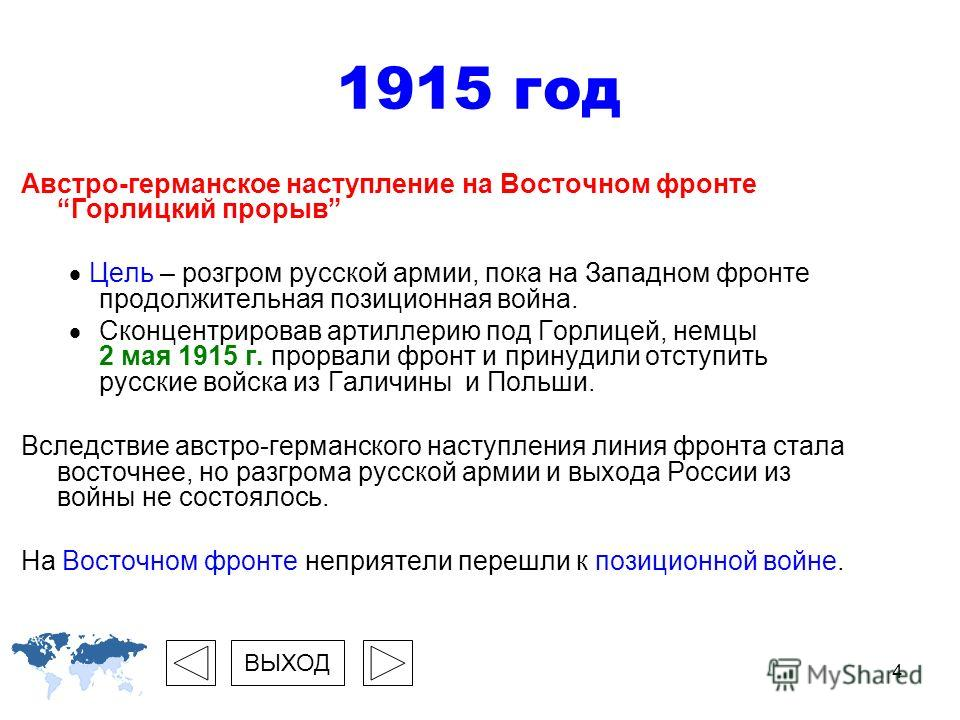 4 1915 год Австро-германское наступление на Восточном фронте Горлицкий прорыв Цель – розгром русской армии, пока на Западном фронте продолжительная позиционная война. Сконцентрировав артиллерию под Горлицей, немцы 2 мая 1915 г. прорвали фронт и прину