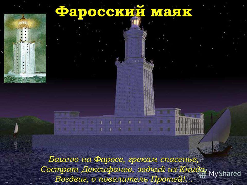 Фаросский маяк Башню на Фаросе, грекам спасенье, Сострат Дексифанов, зодчий из Книда, Воздвиг, о повелитель Протей!…