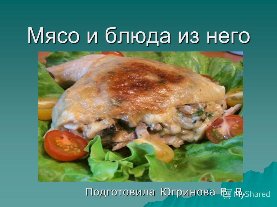 Мясо и блюда из него Подготовила Югринова В. В.