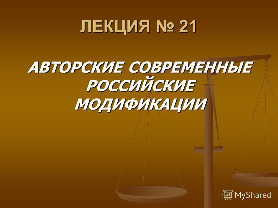 ЛЕКЦИЯ 21 АВТОРСКИЕ СОВРЕМЕННЫЕ РОССИЙСКИЕ МОДИФИКАЦИИ