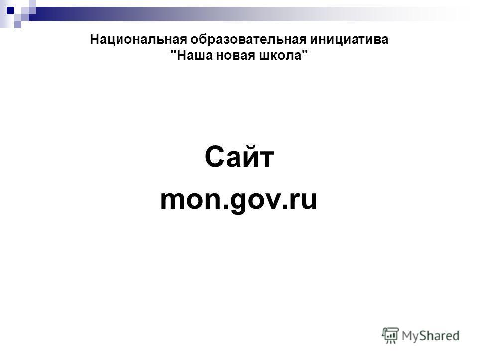 Национальная образовательная инициатива Наша новая школа Сайт mon.gov.ru