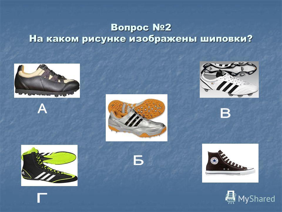 Вопрос 2 На каком рисунке изображены шиповки?