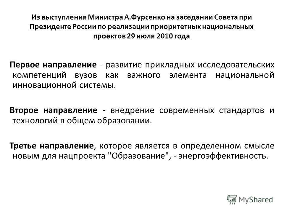 Из выступления Министра А.Фурсенко на заседании Совета при Президенте России по реализации приоритетных национальных проектов 29 июля 2010 года Первое направление - развитие прикладных исследовательских компетенций вузов как важного элемента национал