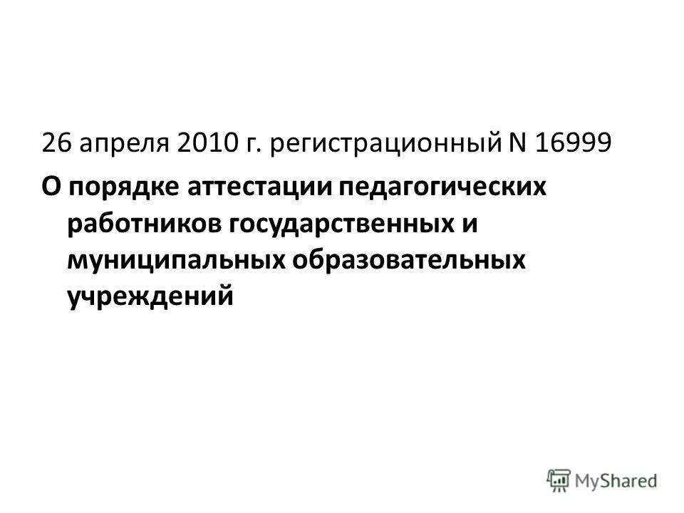 26 апреля 2010 г. регистрационный N 16999 О порядке аттестации педагогических работников государственных и муниципальных образовательных учреждений