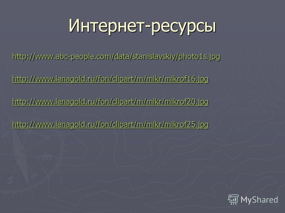 Интернет-ресурсы http://www.abc-people.com/data/stanislavskiy/photo1s.jpg http://www.lenagold.ru/fon/clipart/m/mikr/mikrof16.jpg http://www.lenagold.ru/fon/clipart/m/mikr/mikrof20.jpg http://www.lenagold.ru/fon/clipart/m/mikr/mikrof25.jpg