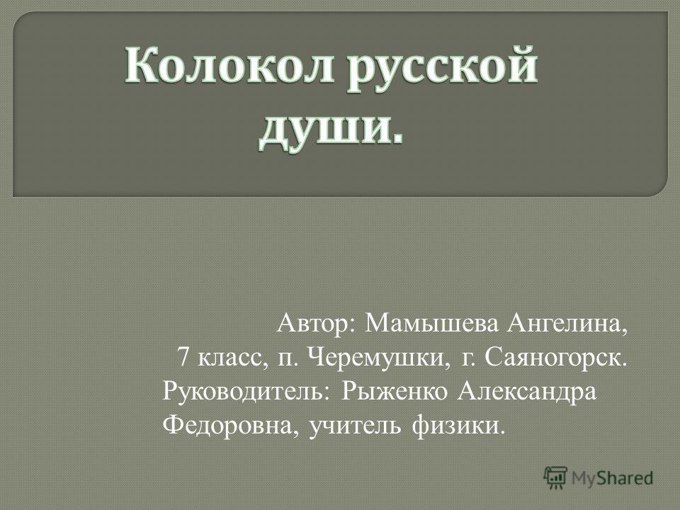 Автор: Мамышева Ангелина, 7 класс, п. Черемушки, г. Саяногорск. Руководитель: Рыженко Александра Федоровна, учитель физики.