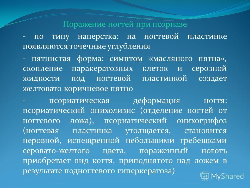 Акантоз Медицинский справочник